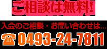 ご相談は無料 TEL.0493-24-7811